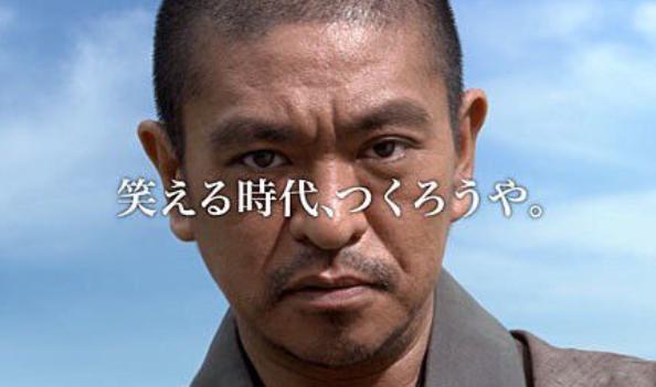 松本人志が新事務所を設立!かわいそうな後輩芸人たちを救う!
