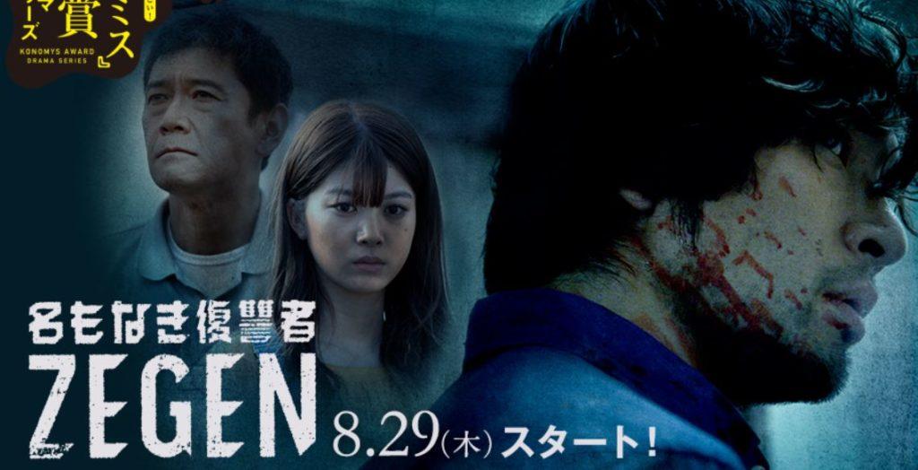 「名もなき復讐者 ZEGEN」の動画を無料で全話見逃し配信で見る方法!