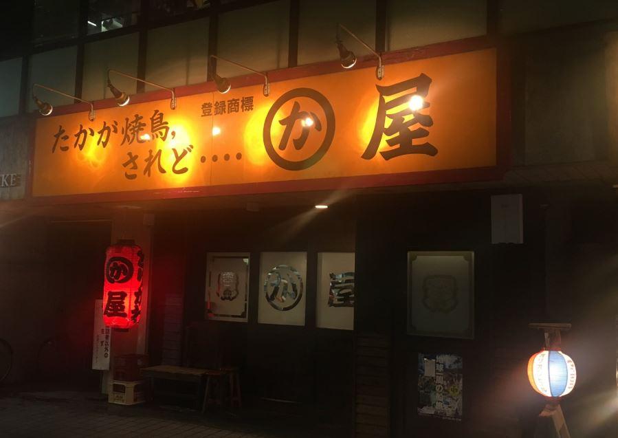 ケンミンショーで紹介された福岡の焼き鳥屋『かわ屋』とは?