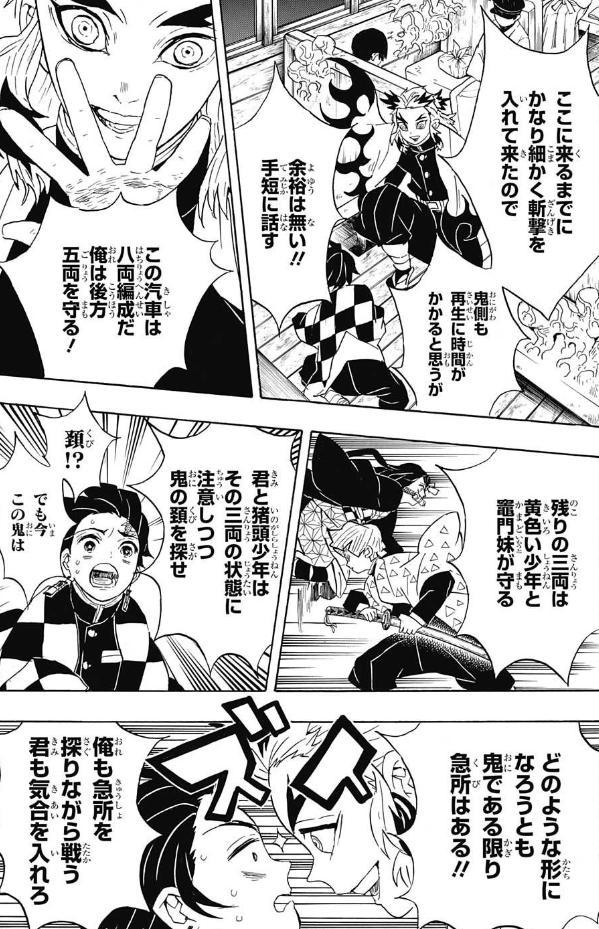 鬼滅の刃登場キャラクター【炎柱・煉獄杏寿郎】の性格や特徴は?