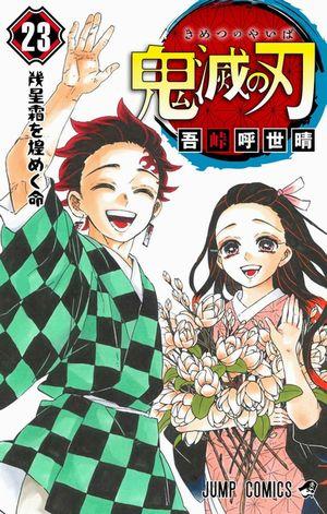 鬼滅の刃最終23巻を無料で読む方法を紹介!